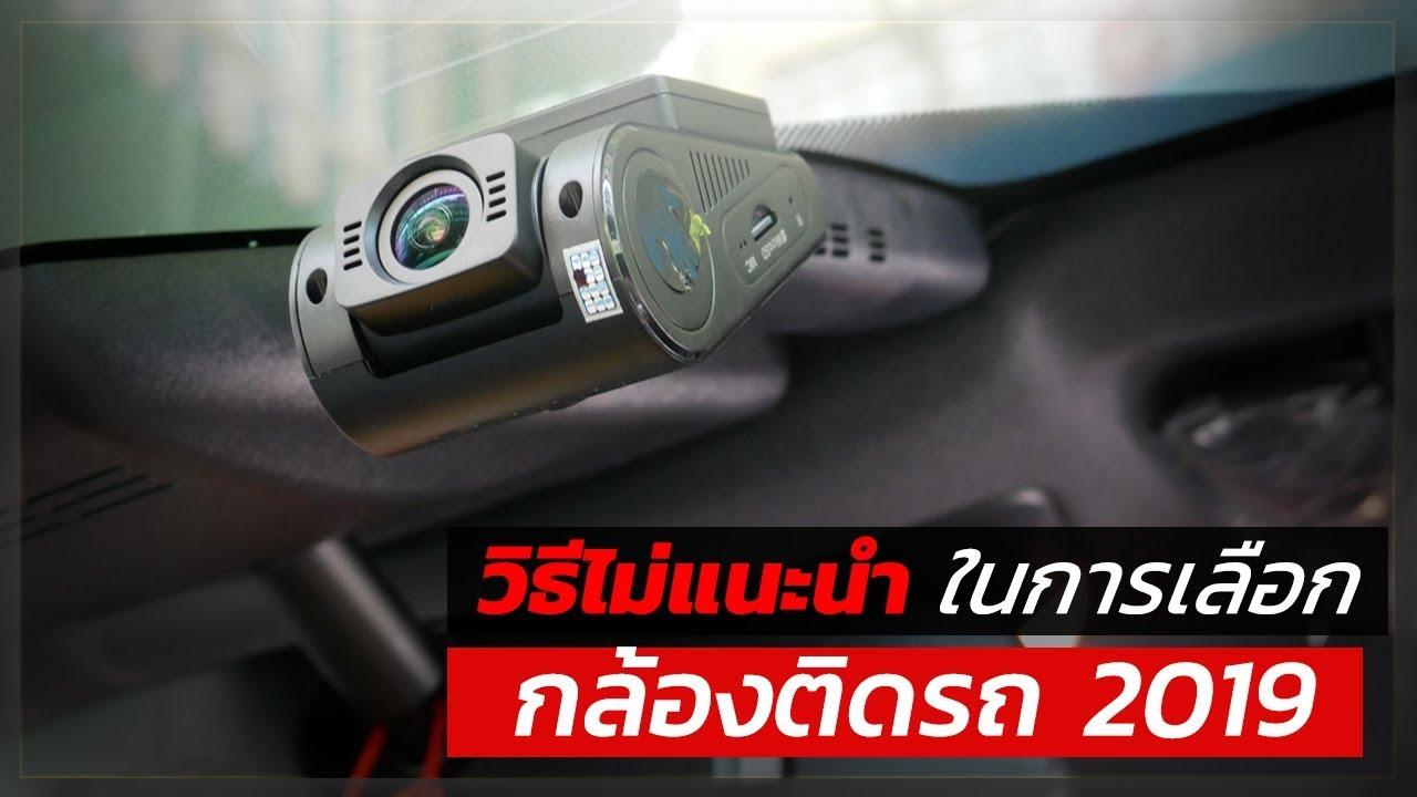 วิธีเลือกกล้องติดรถยนต์ ยี่ห้อไหนดี ฉบับล่าสุดปี 2019 ในแบบฉบับที่คุณไม่ควรทำตาม!!