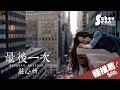 莊心妍 - 最後一次 (動態歌詞版MV)
