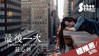 Mix - 莊心妍 - 最後一次 (動態歌詞版MV)