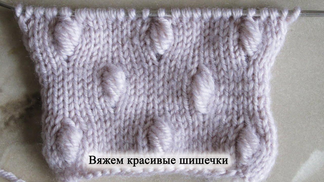 Вязание узор шишечками
