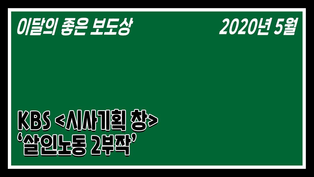[이달의 좋은 보도상] 2020년 5월 시사프로그램 부문 수상작_ KBS 시사기획 창 '살인노동 2부작