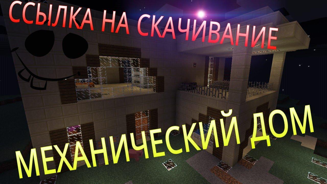 """Скачать карту redstone house или """"механический дом"""" для minecraft."""