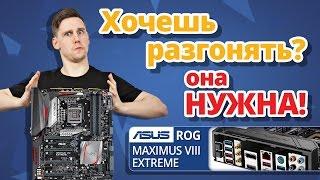 Зачем Материнские Платы для Разгона ✔ Обзор ASUS ROG MAXIMUS VIII Extreme Z170