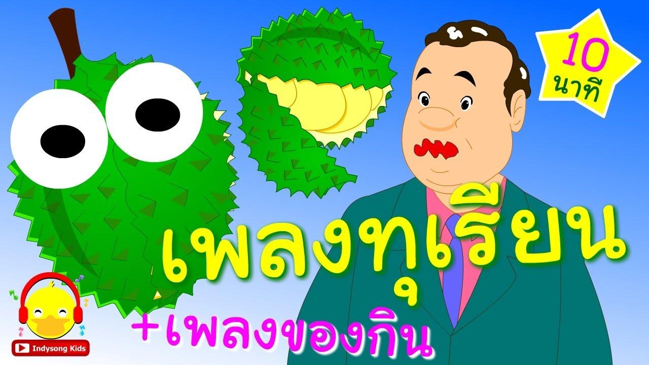 เพลงท เร ยน เพลงของก นเด กๆน องๆอน บาล Durian And Food Song เพลงเด กอน การ ต น เพลง