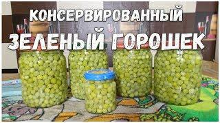 Консервированный ЗЕЛЕНЫЙ ГОРОШЕК // На зиму // Консервация