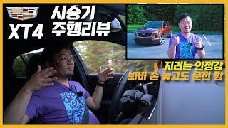[시승기/주행리뷰] 최애 악마얼굴의 캐딜락 소형 SUV XT4 시승기. 외관, 드라이빙 퍼포먼스 가성비 최고!! ㅎㄷㄷ한 안정감은 덤.