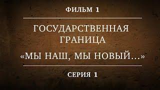 ГОСУДАРСТВЕННАЯ ГРАНИЦА | ФИЛЬМ 1| «МЫ НАШ, МЫ НОВЫЙ…» | 1 СЕРИЯ
