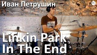 Топовое обучение игре на барабанах в Красноярске –  Иван Петрушин - Linkin Park - In The End