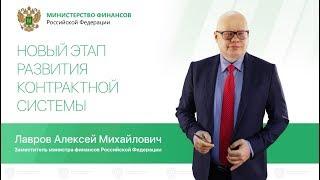 Новый этап развития контрактной системы 44-ФЗ