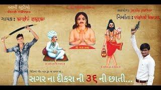 Sagar Na Dikra ni 36 ni chhati