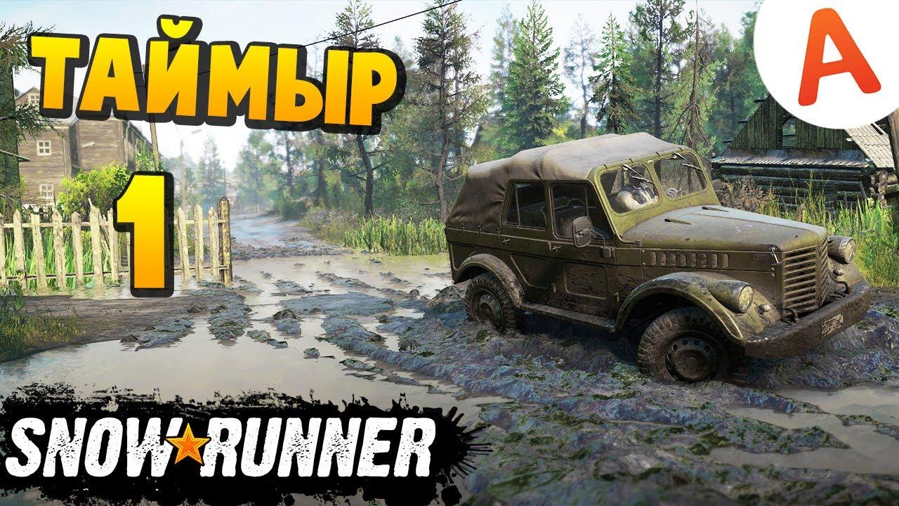SnowRunner 2020 - Карта Таймыр #1 Полное прохождение (SpinTires, MudRunner)