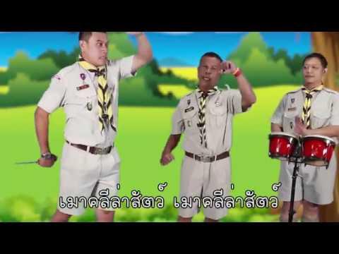 ฟังเพลง - เมาคลีล่าสัตว์ ลูกเสือ - YouTube