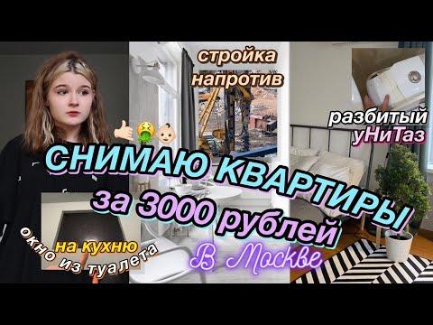 5 КВАРТИР за 3000 рублей в Москве ;)