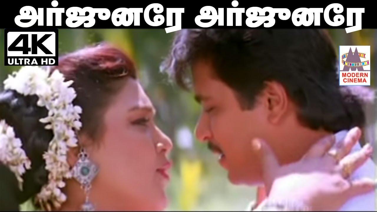 Arujanare Arjunare SPB K.S.சித்ரா பாடிய பாடல் அர்ஜுனரே அர்ஜுனரே