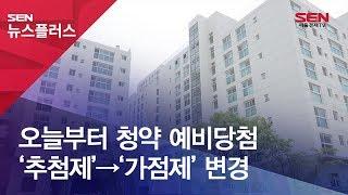 오늘부터 청약 예비당첨 '추첨제'→'가점제' 변경