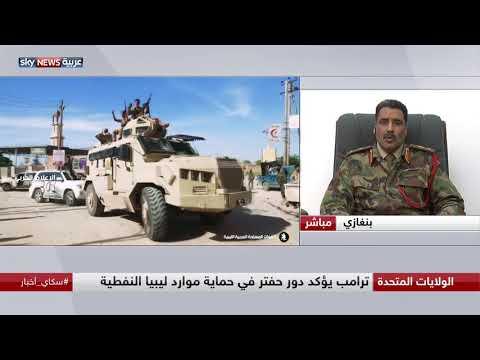 المسماري لسكاي نيوز عربية: تركيا نقلت عناصر من -جبهة النصرة- من سوريا إلى طرابلس  - نشر قبل 19 دقيقة