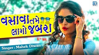 Vasava Tame LAGO JABRA | લાગો જબરા | Mahek Diwan | New Gujarati Song | Full Video