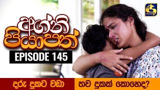 Agni Piyapath Episode 145 || අග්නි පියාපත්  ||  02nd March 2021 Thumbnail