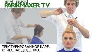 Текстурированное каре. Вячеслав Дюденко. Парикмахер тв