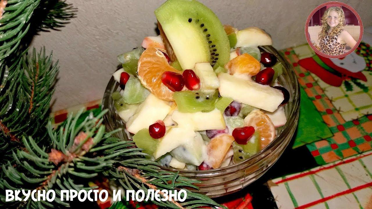 Фруктовый салат для праздничного стола