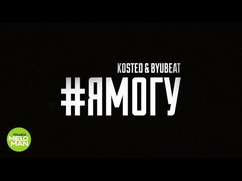 Kosteo & Byebeat - Я могу