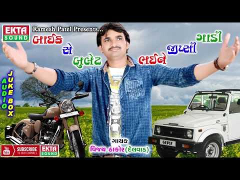 Bike Se Bullet Bhaine Gypsy Gadi || New Gujarati Song 2017 || Vijay Thakor || FULL AUDIO