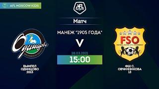 AFL20 Kids 2013 Вымпел Одинцово 2013 ФШ С Овичинникова 13