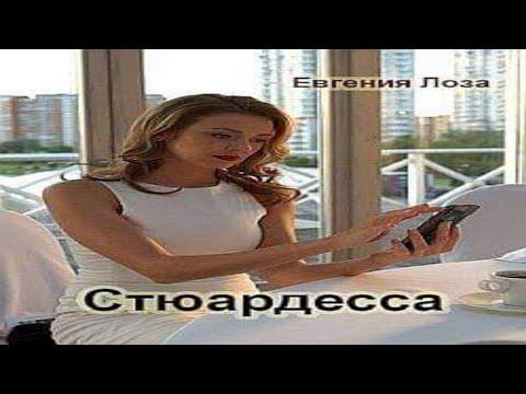Мелодрама про Любовь и своих [[ СТЮАРДЕССА ]] Русские мелодрамы #ФИЛЬМЫ HD 1080P