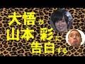 千鳥大悟が山本彩に告白【NMB48】【神回】 の動画、YouTube動画。