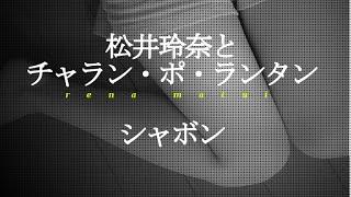 PV・MVはコチラから↓ 元SKE48 松井玲奈 好感度は握手会でわかる 握手会...