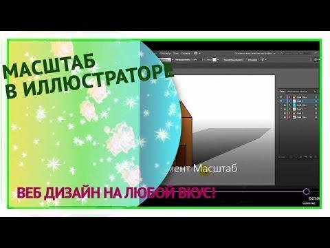 Урок №27 Инструмент Масштаб