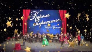 «Театрализованная программа «Король оперетты - Имре Кальман»