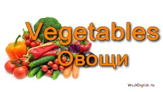 Овощи на английском языке. Учим английские слова - Овощи