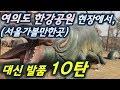 홍대 합정 맛집 데이트코스(소개팅) 브이로그, 수플레팬케이크 카페, 여의도맛집, 여의도한강공원 vlog ...