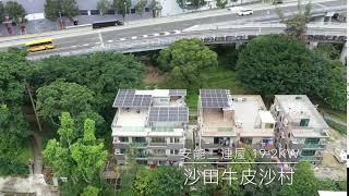 安能太陽能系統 19