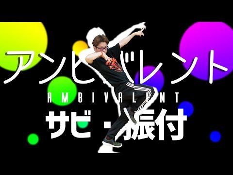 欅坂46 『アンビバレント』ダンス・振付 超速いサビ編【欅アンビバ③】