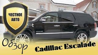 Честное Авто. Кадиллак Эскалейд (Cadillac Escalade). Тест-драйв.