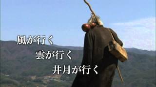 幕末から明治にかけて長野の伊那谷を放浪した俳人、井上井月の謎に包ま...