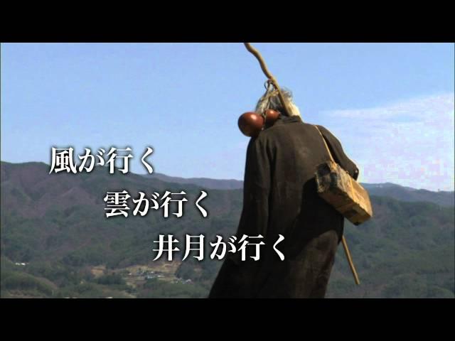 映画『ほかいびと 伊那の井月(せいげつ)』予告編