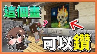 【巧克力】『Minecraft:Murder Mystery』誰是殺手:欸~這個畫可以鑽耶????【致命陷阱】讓人留下陰影!