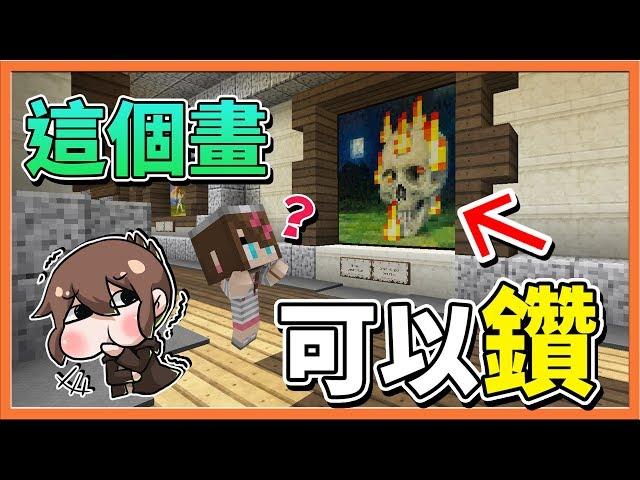 【巧克力】『Minecraft:Murder Mystery』誰是殺手:欸~這個畫可以鑽耶😂【致命陷阱】讓人留下陰影!