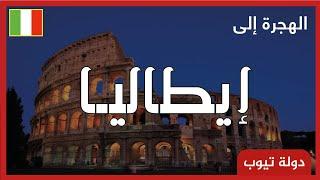 معلومات عن ايطاليا italy 2021