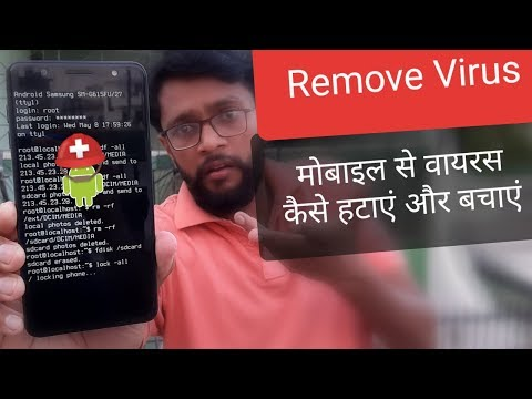 Protect Your Smartphone From Virus | 100% Fix Problems