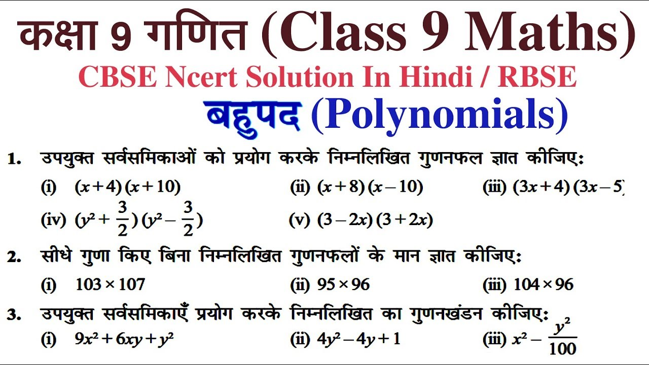 Q  No  1 to 3  Ex 3 5 Ch 3 Polynomial (बहुपद) Class 9 Maths RBSE/CBSE Hindi  Ncert Solution