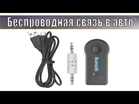 Беспроводная связь Bluetooth в авто + тест!  Посылка из Китая.
