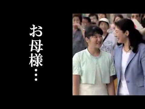 愛子さまが砂浜で雅子さまにつぶやいたある言葉に涙が止まらない…これには皇后美智子さまや佳子さまも思わず何だが溢れ出す。