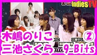 育成型アイドル9-BitsLv.1 1st single 「I love you,Geek」発売中! 育...