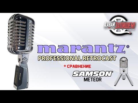 Marantz RetroCast динамический USB-микрофон в винтажном стиле (сравниваем с Samson Meteor)