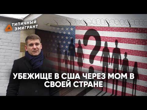 Статус беженца в США поправка Лаутенберга| в США без визы