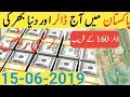 Today US Dollar Rate in Pakistan||Gold Latest News PKR to US Dollar Gold Price in Pakistan🇵🇰 Fu